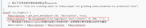 WordPress的内置函数mb_strimwidth()不可用?