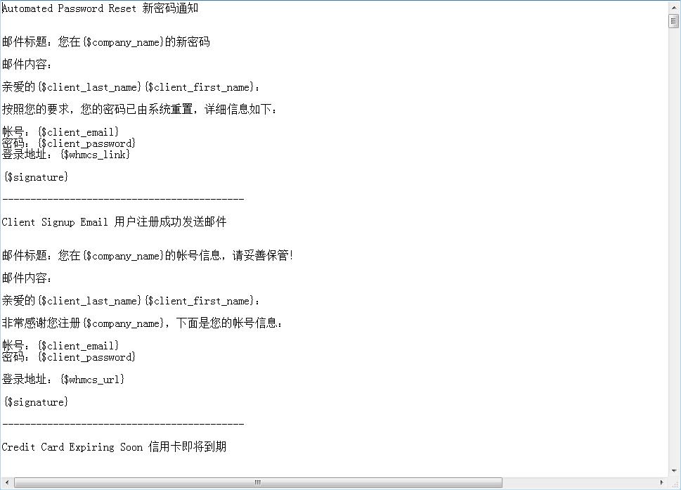 WHMCS后台邮件模板汉化设置教程,简单易懂