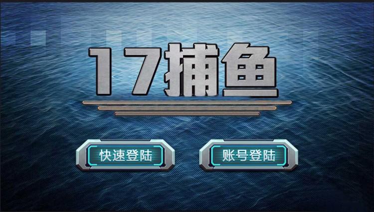 傲翼二次开发17捕鱼 附带服务端客户端数据库脚本代码网站
