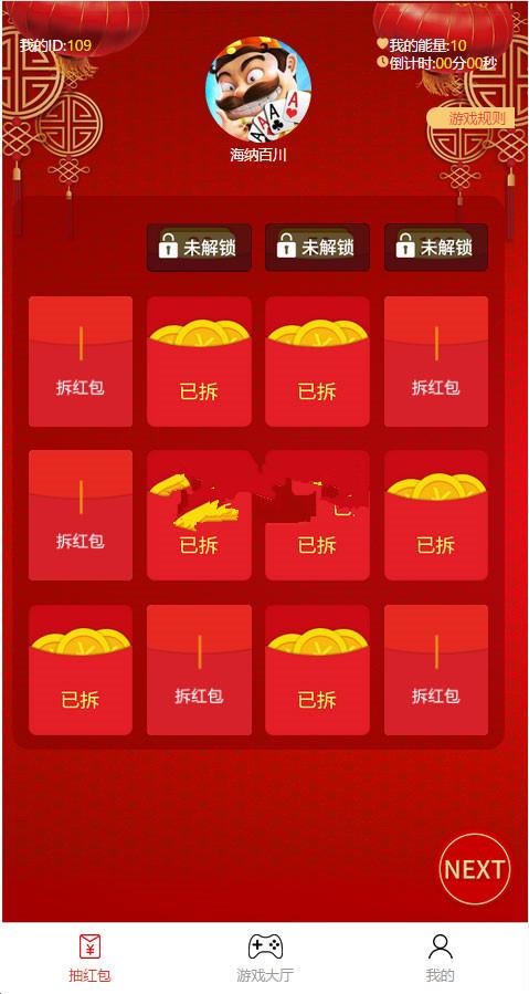Thinkphp内核H5红包扫雷炸弹红包源码 红包互换游戏模式