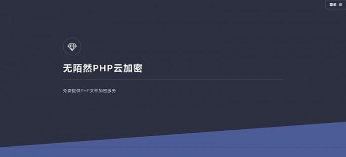 2019最新PHP在线云加密平台源码