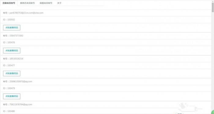各大视频网VIP会员账号分享网站PHP引流源码