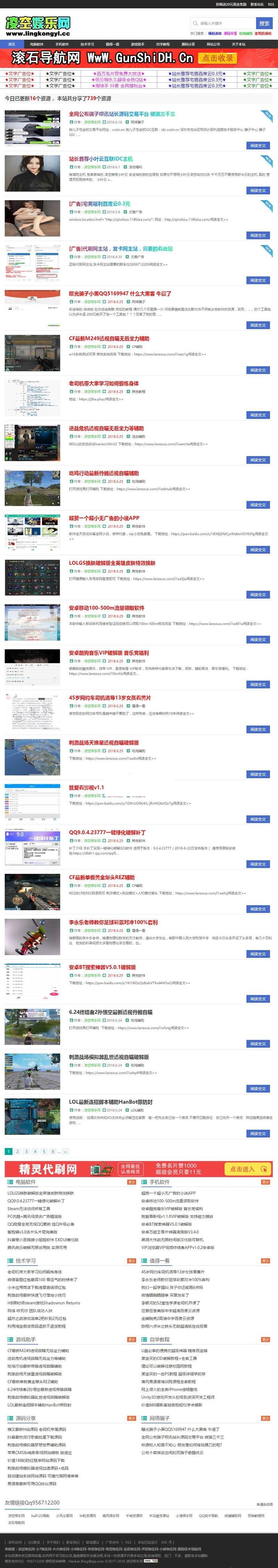 仿凌空娱乐网 带全站700+文章数据 PHP资讯博客网站源码